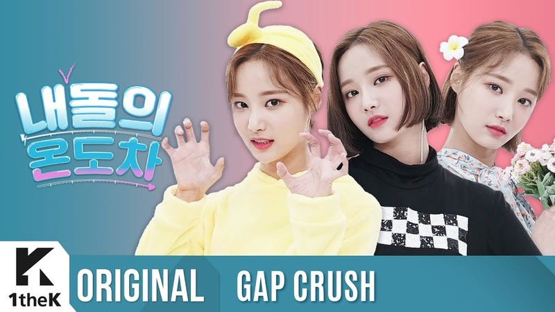 GAP CRUSH MOMOLAND _ Im So Hot
