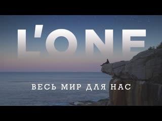Премьера. L'One - Весь мир для нас (Клип снятый на 7 континентах планеты Земля)