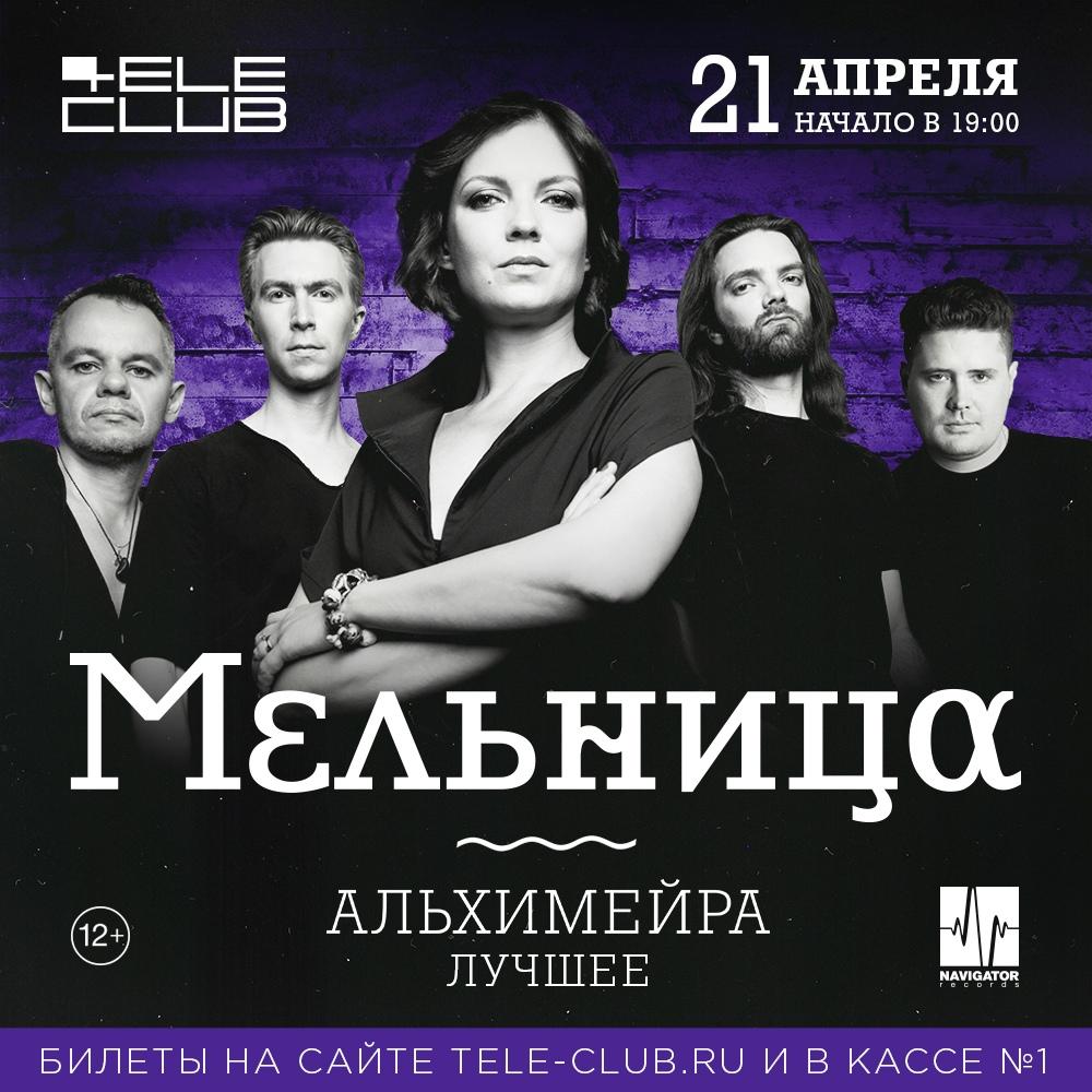 Афиша Екатеринбург Мельница 21 апреля Телеклуб Екатеринбург