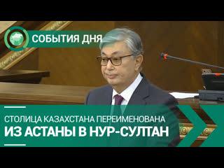 Столица Казахстана переименована из Астаны в Нур-Султан   СОБЫТИЯ ДНЯ   ФАН-ТВ