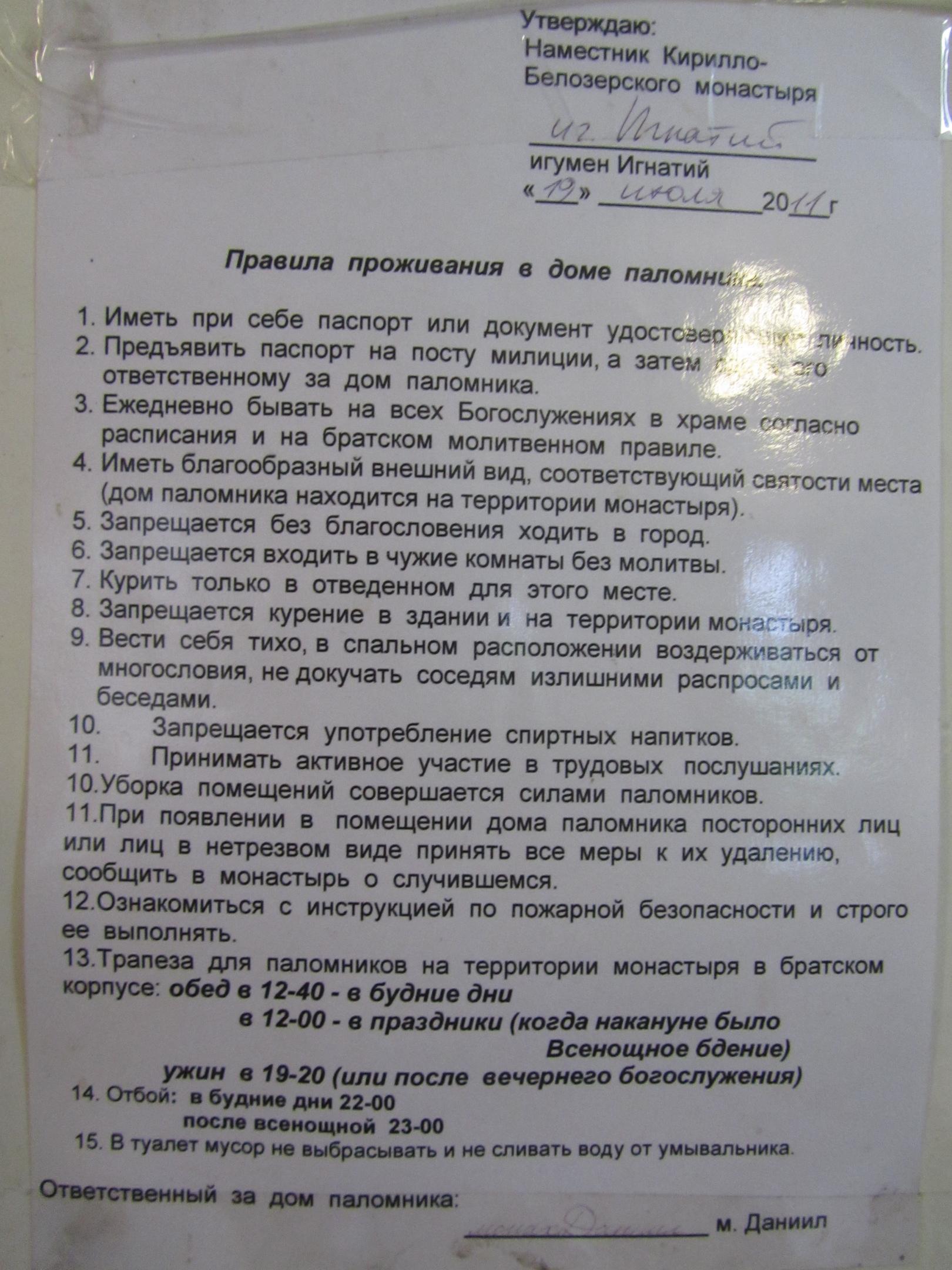 """""""правила проживания"""" в """"доме паломника"""" мужского монастыря"""