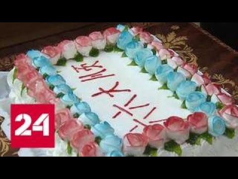 Владимир Путин поздравил Си Цзиньпина с днем рождения Россия 24