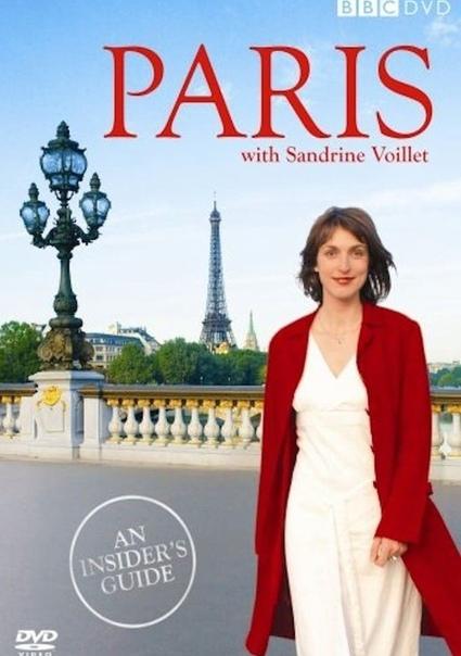 C: Париж, Париж