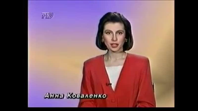 (staroetv.su) Диктор Анна Павлова (РТР, 1993-1994) Анонсы