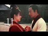 [RUS.SUB] Легенда о Ми Юэ / The Legend of Miyue - 11/81 серия