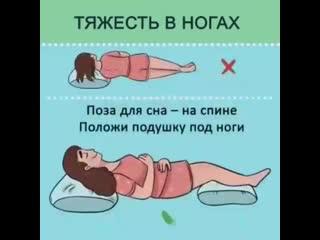 7 здоровых поз для сна!