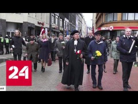 Шествие легионеров СС: кого в Латвии считают примером для подражания - Россия 24