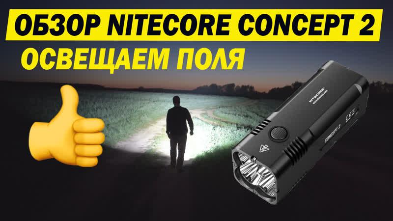Обзор яркого мощного фонаря NiteCore Concept 2 Освещаем поля