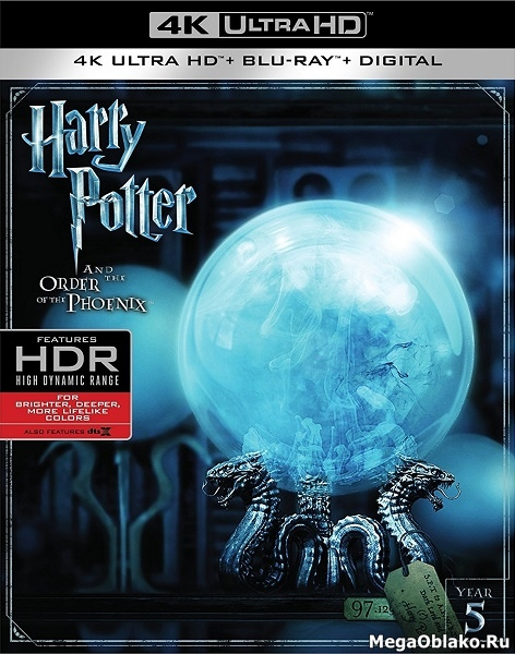 Гарри Поттер и Орден Феникса / Harry Potter and the Order of the Phoenix (2007) | UltraHD 4K 2160p