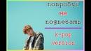 ПОПРОБУЙ НЕ ПОДПЕВАТЬ (К-РОР ВЕРСИЯ) / K-POP CHALLENGE / TRY NOT TO SING