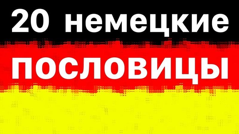20 немецкие пословицы с русским аналогом - Немецкии язык