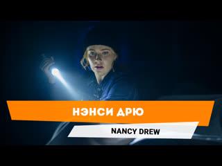 Нэнси дрю | nancy drew — русский трейлер сериала [2019]