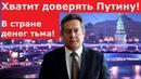 НиколайПлатошкин: Хватит доверять Путину! В стране денег тьма!