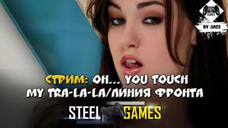 СТРИМ OHH YOU TOUCH MY TRA LA LA HAPPY BIRTHDAY SASHA GREY ЛИНИЯ ФРОНТА WOT