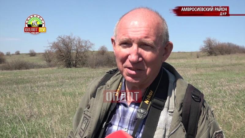 • Амвросиевский р н ДНР На карте ДНР появится новый заповедный объект