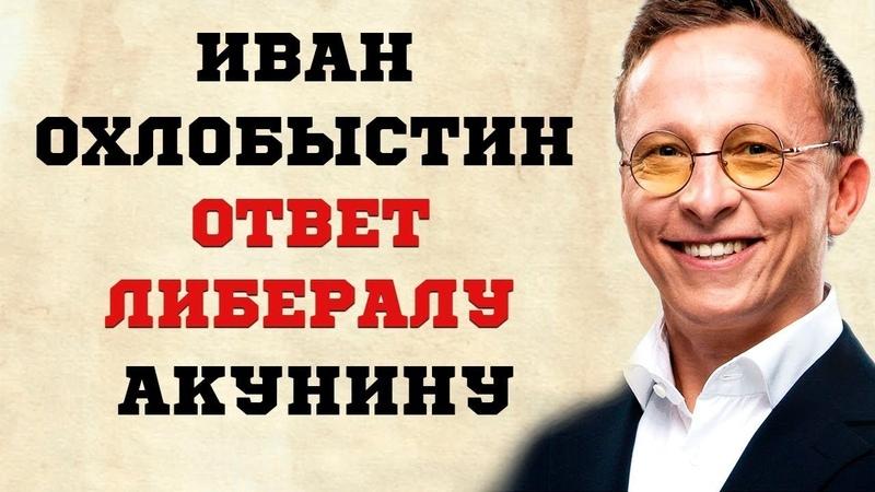 Иван Охлобыстин «Акунин, умри уже наконец!» » Freewka.com - Смотреть онлайн в хорощем качестве