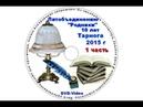 Юбилей 10 лет литобъединению Родники Тарногский Городок