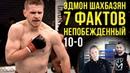 НЕПОБЕЖДЕННЫЙ Эдмен Шахбазян главная восходящая звезда UFC 7 ФАКТОВ