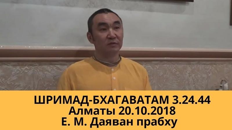 ШБ 3.24.44 (Алматы, 20.10.2018) Е. М. Даяван прабху