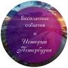 Бесплатные события и истории Санкт-Петербурга