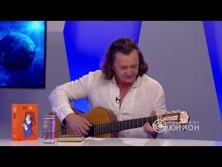 Юнна Мориц - Поэзия и Совесть. 14.03.2019, Донецк, ЮнионТВ, программа