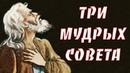 Три Мудрых Совета Восточная притча Автор притчи Омар Хайям