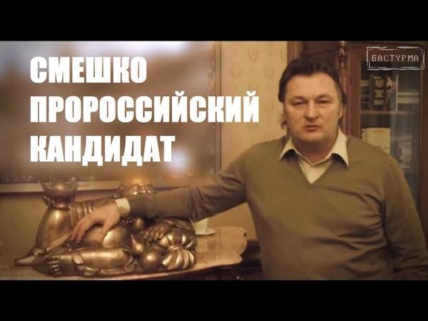 Балашов Смешко — человек Медведчука | Путин ведет операцию ДУРЕМАР | О СМЕШКО