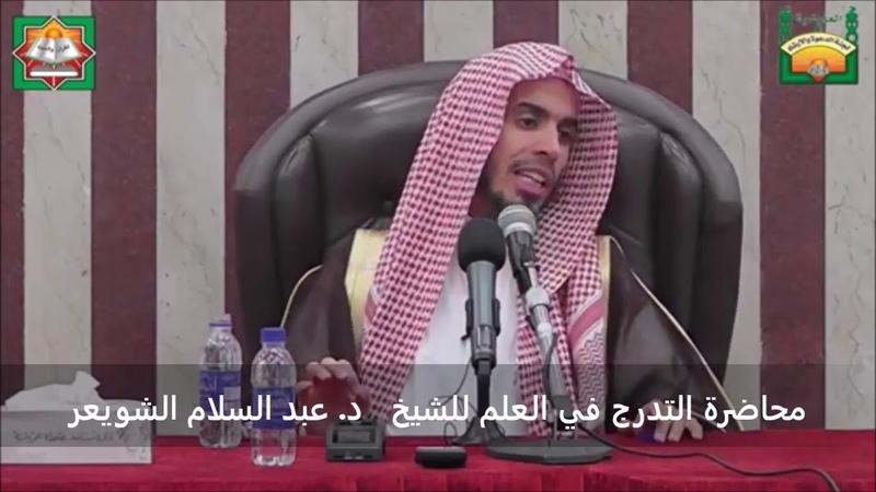 الشيخ عبد السلام الشويعر : ما يلزم من يريد أن يكون فقيها ؟ كلام الإمام عبد الرحيم الإسنوي الشافعي