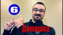 (Домашка 6) LIVE с пастором Андреем Шаповаловым