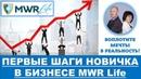 MWR Life - Первые шаги новичка - Командная встреча от 17.06.2019. Николай и Ольга Лобановы