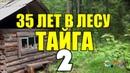35 ЛЕТ В ГЛУХОЙ ТАЙГЕ ОТШЕЛЬНИК В ЗИМОВЬЕ СТАРОВЕРЫ СИБИРИ 2