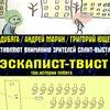 Эскапист-твист. Дубяга, Марин и Ющенко