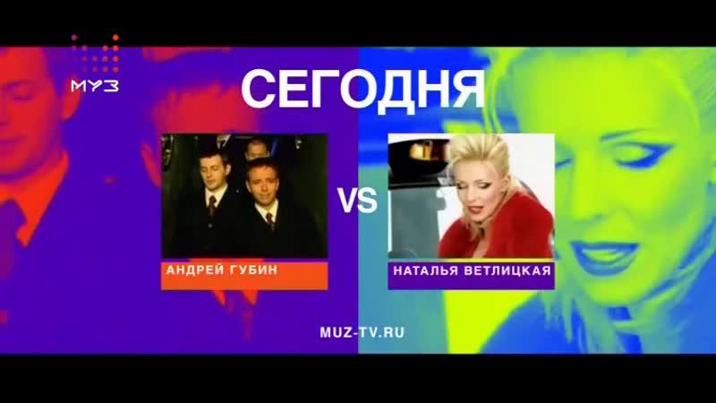 Анонс битвы Андрей Губин vs Наталья Ветлицкая - 22.07.2019