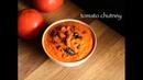 Tomato chutney recipe tangy tomato chutney for idli and dosa how to make tomato chutney