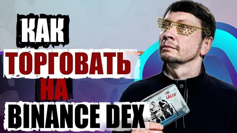 Binance DEX запущена Как на ней заработать заработок btc eth биткоин эфир