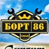 Взаимопомощь на дорогах БОРТ 86 Сургут