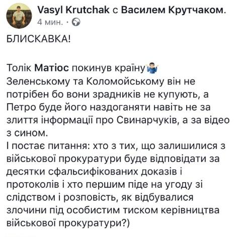 Это ужас! Матиос выехал из Украины. Президент угрожает его убить (ФОТО)