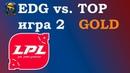 EDG vs. TOP игра 2 | Week 8 LPL 2019 | Чемпионат Китая | Edward Gaming Topsports Gaming