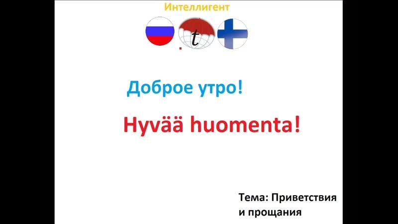 Изучаем финский - Доброе утро! Перевод с финского языка на русский и наоборот
