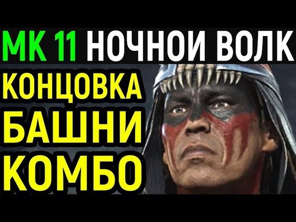 Mortal Kombat 11 Nightwolf Tower Ending / Мортал Комбат 11 Ночной Волк Башня концовка