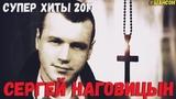 Сергей Наговицын - Приговор