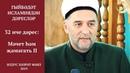 32 Мәчет һәм җәмәгать II. Гыйбадәт исламия. Илдус Хәзрәт Фәиз