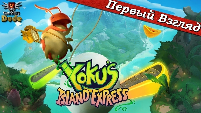 Yokus Island Express - Честный обзор