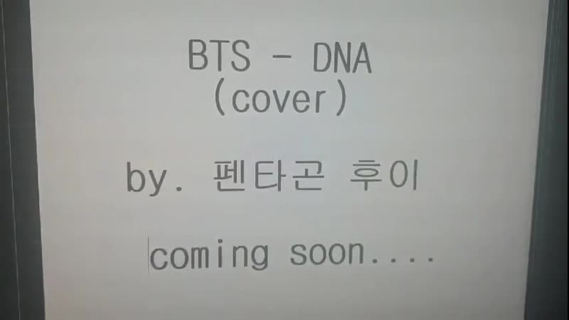 [후이] BTS - DNA COVER - BY. 펜타곤 후이 - - COMING SOOOOOOOOON__ - - 복면가왕때와는 또 다른 버전..