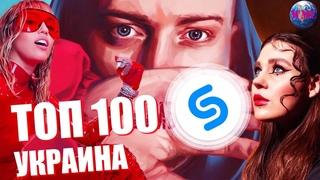 ТОП 100 ПЕСЕН SHAZAM УКРАИНА | ЧТО ШАЗАМИТ УКРАИНА | ШАЗАМ | SHAZAM - ИЮЛЬ 2019
