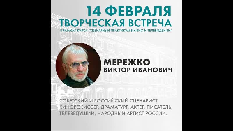 Горлов Дмитрий - Репортаж с творческой встречи Виктора Ивановича Мережко (ПОЛНАЯ ВЕРСИЯ)