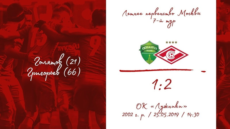 ФШМ - Спартак (2002 г. р.) 1:2