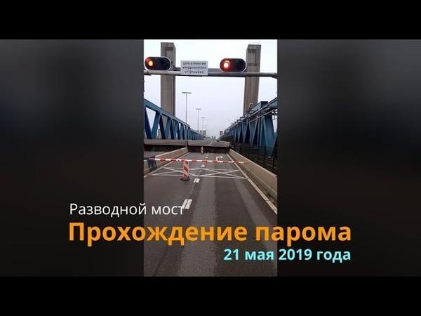 Проход парома под разводным мостом. Нидерланды, Роттердам