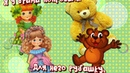 Мишка с куклой бойко топают Детская песенка Танец с игрушками