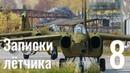 Записки лётчика 8 — Су-25 | Ми-8 | AH-1W — Серьёзные игры на Тушино